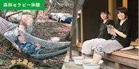 [体験&お土産付]森を感じる一泊二日 森林セラピー&ヘナ足湯 2名様1室利用(1泊2食付)