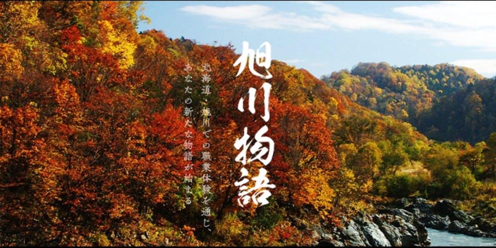 あなただけの仕事と暮らし、北海道・旭川で新しいストーリーを始める!ワンデイジョブツアー『旭川物語』の体験者募集!