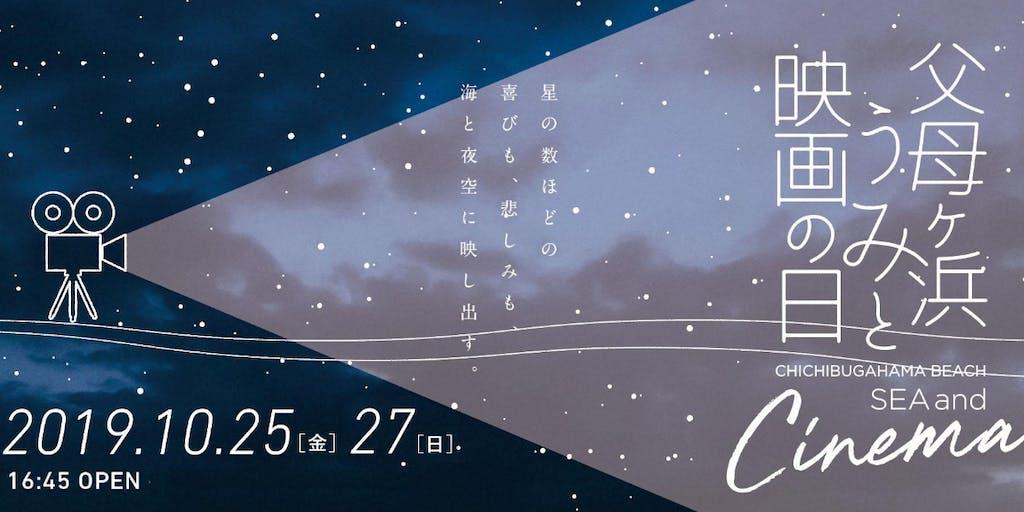 ビーチシネマ「うみと映画の日」10 月 25 日(金)/27 日(日)@⽗⺟ヶ浜