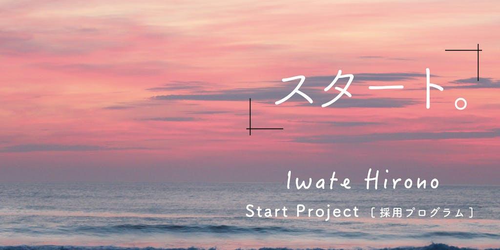 岩手県洋野町(ひろのちょう)で新しい土台で、新たなチャレンジをしませんか?8つのプロジェクトで地域おこし協力隊を募集!