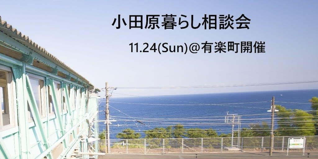 小田原暮らし相談会@有楽町開催