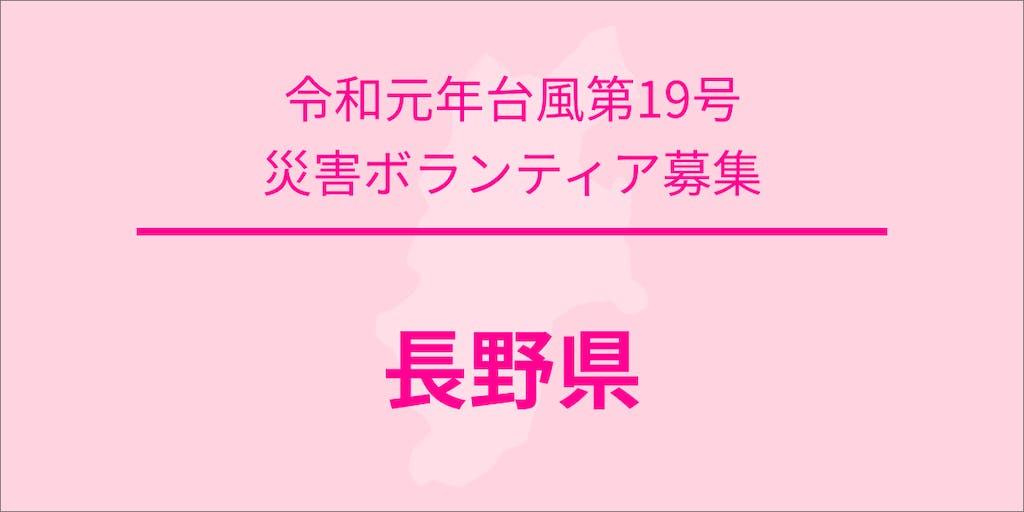 【復旧ボランティア】長野県