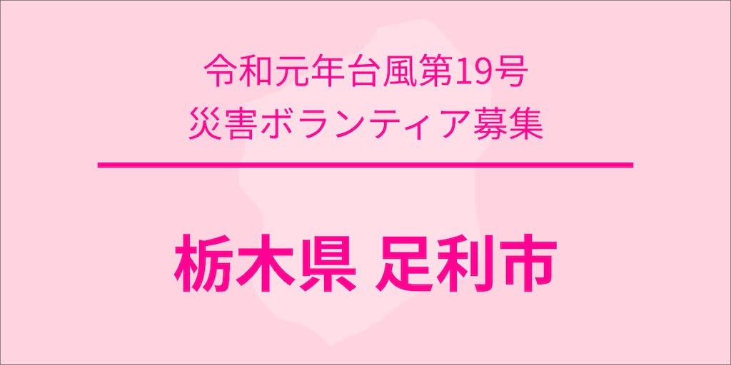 【復旧ボランティア】鎌倉市より足利市の被災地支援