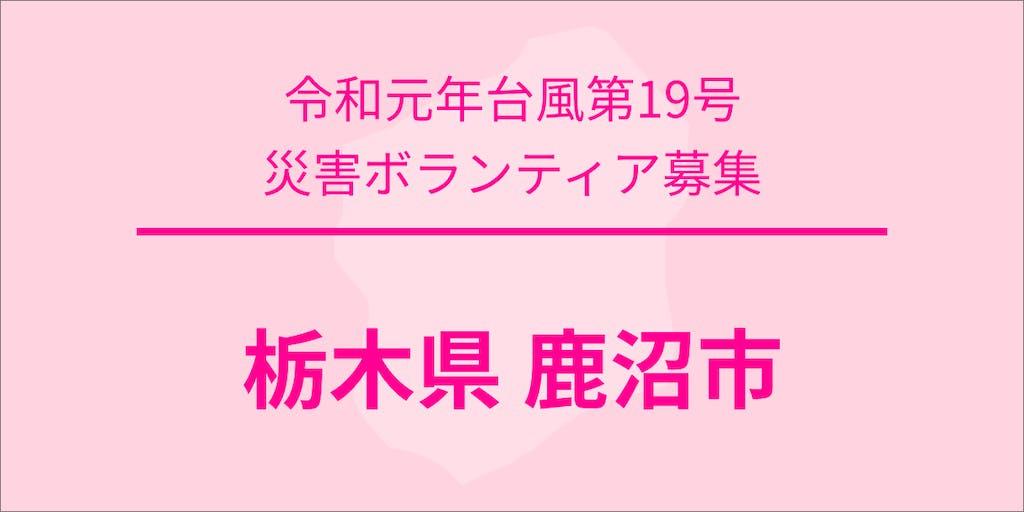 【復旧ボランティア募集】栃木県鹿沼市