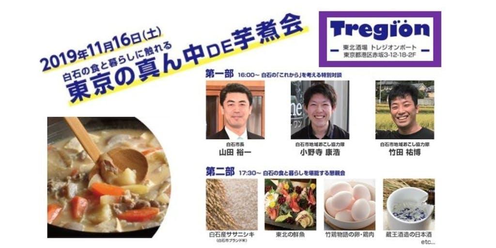 若き市長と地域おこし協力隊によるトークイベント&ビュッフェスタイル懇親会!白石の食と暮らしに触れる「東京の真ん中DE芋煮会」の参加者募集!