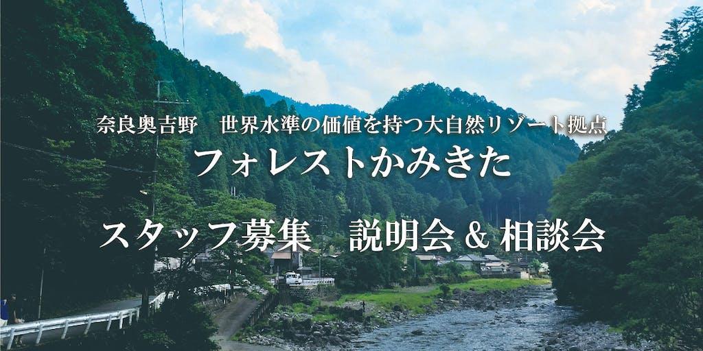 奈良奥吉野 世界水準の価値を持つ大自然リゾート拠点 フォレストかみきた 開業スタッフ募集!大阪にて説明会開催