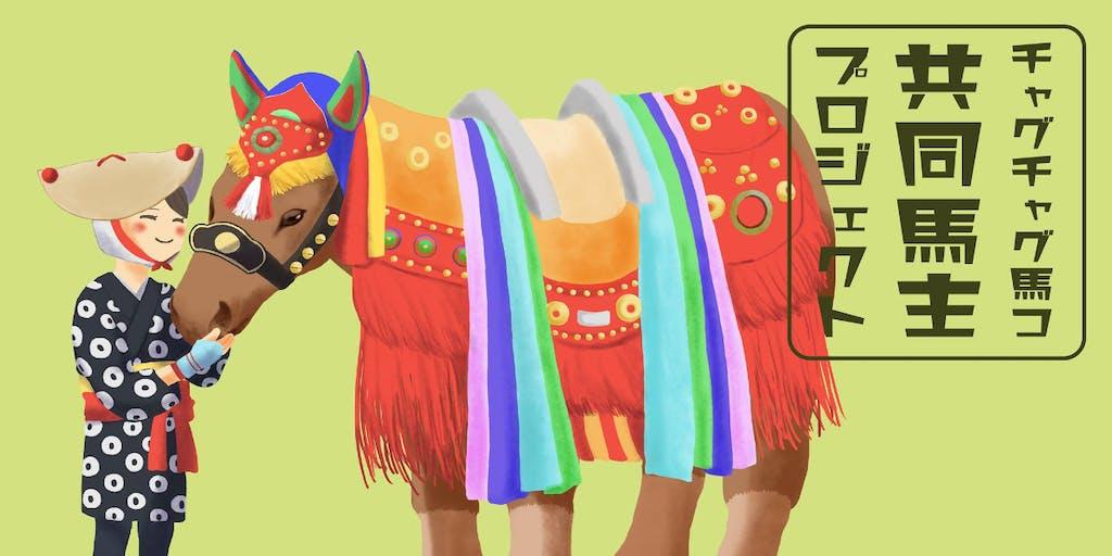 岩手県の馬のお祭り『チャグチャグ馬コ2020』を応援する仲間を募集いたします!!