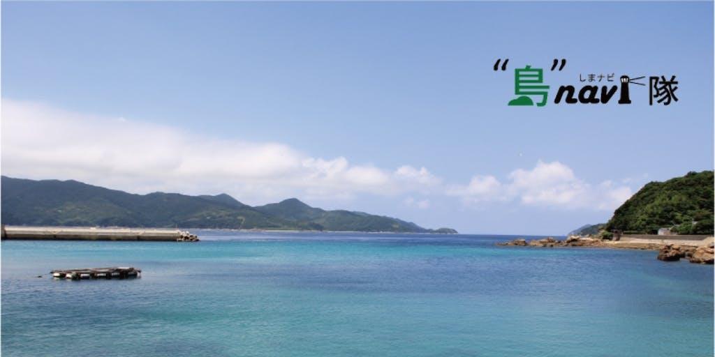 """【7月1日募集開始】新しくできる離島留学生のコミュニティハウスで一緒に働いてくれる""""島""""ナビ隊を募集します。"""