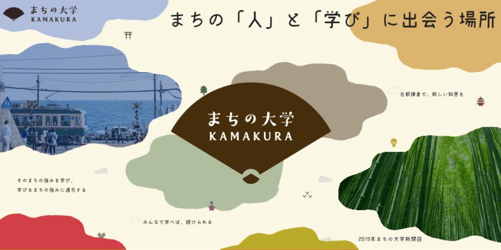 鎌倉「まちの大学」地域で学びたい方を募集!