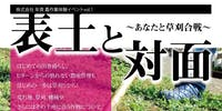 11/17(日) 表土と対面 〜あなたと草刈り合戦〜 草刈り体験イベント