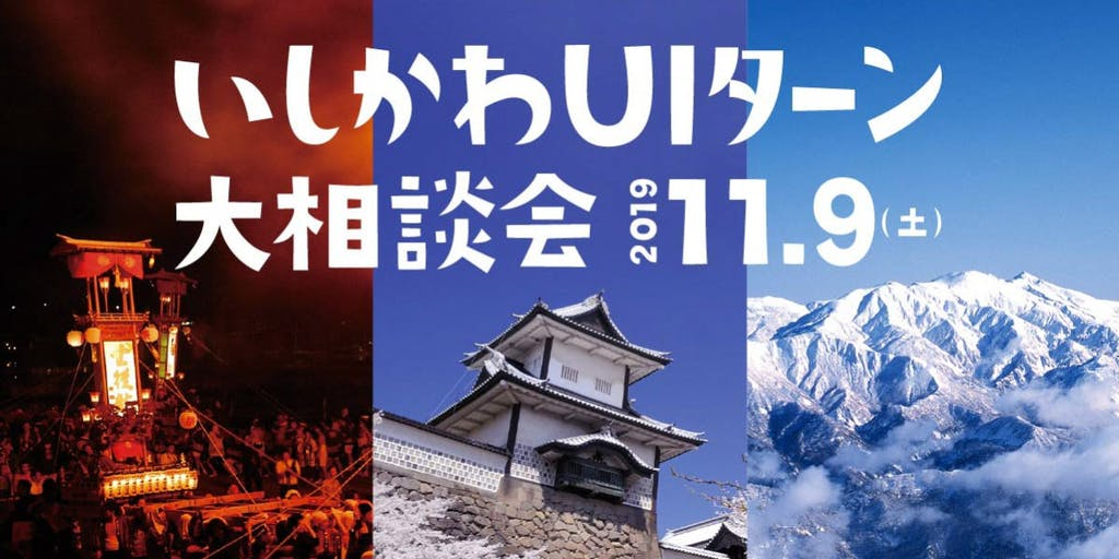 自分にあった関わり方を見つけられるかも?石川の魅力がつまったイベントを都内で開催します!