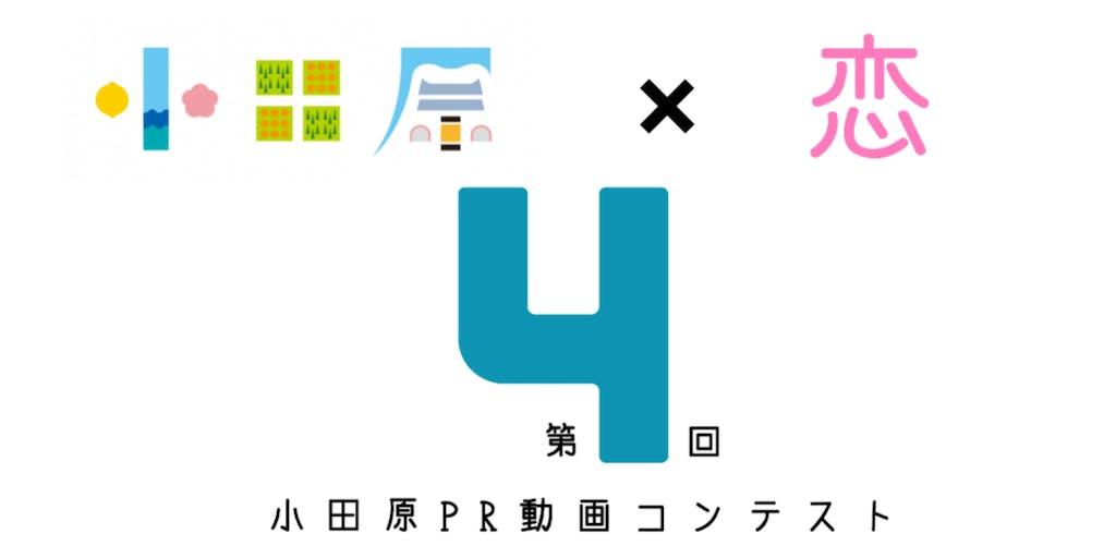 第4回小田原PR動画コンテスト