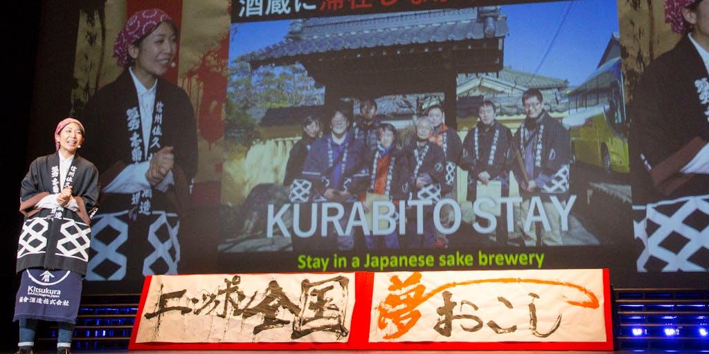【11/7(木)正午締切】日本初!地域を元気にする「酒蔵ホテル」で蔵人体験のモデルになりませんか?