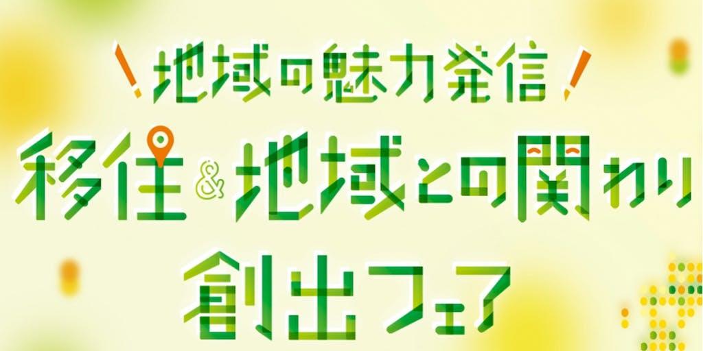 全国約100の地域が一度に横浜に集結!まずは行ってみることから始めませんか?