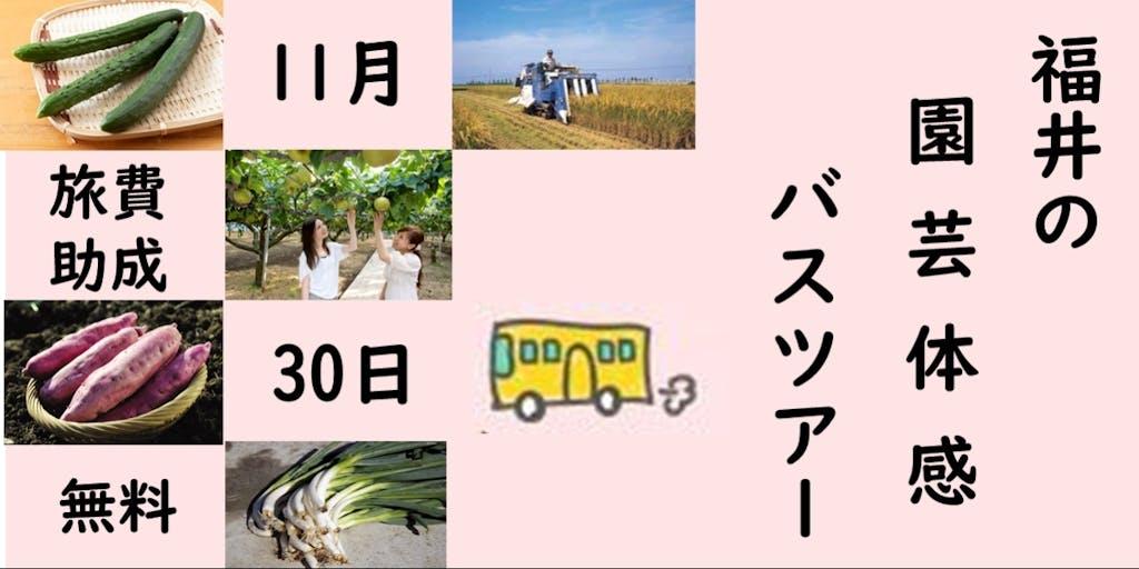 【好評につき第二弾開催】福井の園芸体感!日帰りバスツアー(旅費半額支給有)