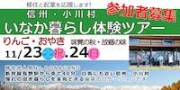 信州小川村で実施される1泊2日のいなか暮らし体験ツアー