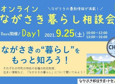 9/25(土)オンラインながさき暮らし相談会