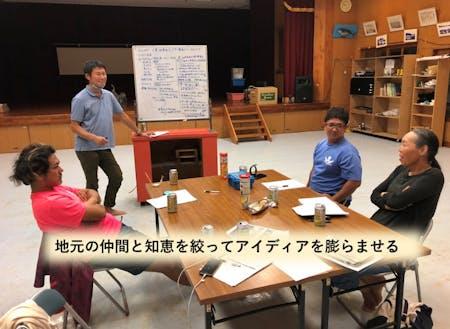 地域の名物づくり、知恵を絞ってカタチにする会議