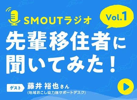 初回ゲストは協力隊サポートデスクの藤井裕也さん!