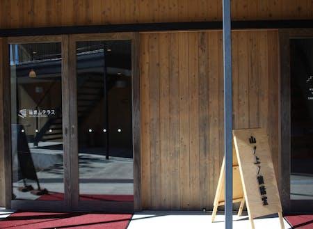 カフェの二階には、みんなで育てる図書館、まちライブラリー「山ノ上ノ談話室」もはじまりました。