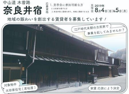 1キロに渡る伝統的な街並みがたのしめる奈良井宿にぜひ遊びにきてくださいませ。