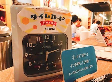 1時間1000円で「まちの社員食堂」がハイボール飲み放題の立ち飲みバーになる「タイムカード」