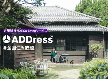 全国住み放題のサービスADDress