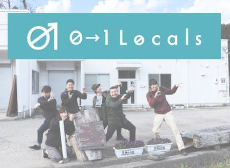 地方創生の代名詞ともなっている、神山町でのツアーの様子