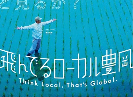米・食味鑑定コンクールで金賞を獲った経歴の豊岡のプロ農家「青山さん」