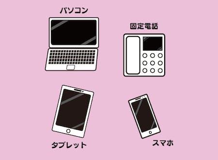 pc、タブレット、スマホ、ガラケー、固定電話なんでもOkです!