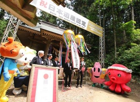 日本初の産金地・涌谷町の聖地「黄金山神社」で日本遺産認定の記念式典を行いました