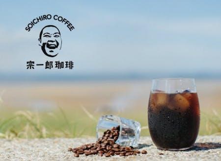 父母ヶ浜で提供される宗一郎珈琲。インパクト大なロゴはなんと代表の似顔絵!