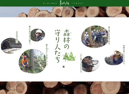 山、自然、ハウスメーカー、協定者、村人、様々な人と関わるプロジェクトです。