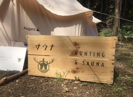 村内外から集まった個性あふれるお店が沢山あるのも「狩猟とサウナ」の特徴の一つです。