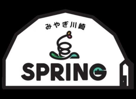 みやぎ川崎SPRINGロゴ