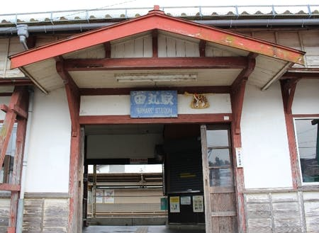 JR参宮線「田丸駅」