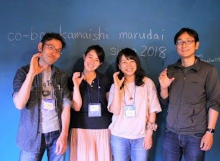 釜石ローカルベンチャー1期生の4名