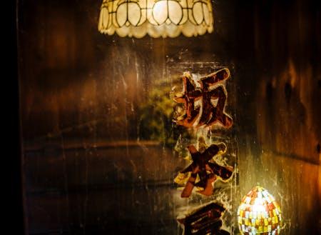 坂勘は先代の名前であった「諏訪坂勘助」の愛称。宿場町の旅籠(宿)だった家はかつて多くの人を迎え入れていた。