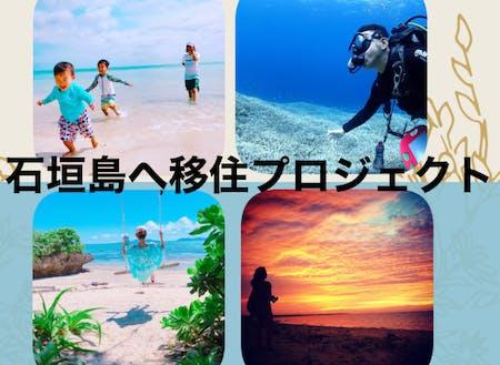 身近にある石垣島の美しい海とビーチ