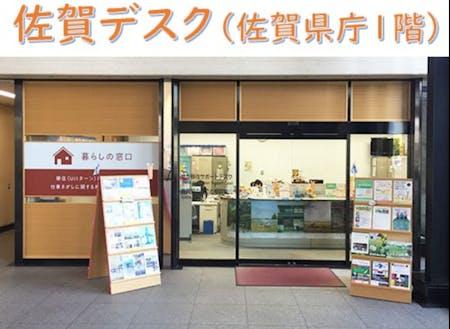 佐賀デスクは佐賀県庁新館1階です
