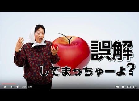 ディス(り)カバリー青森 https://www.youtube.com/watch?v=IkjgSPlQRRc