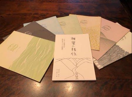 「椎葉へ移住」と「ONLY ONE Shiiba」シリーズ
