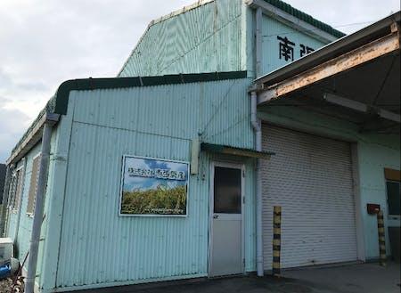 株式会社南張農産の写真です