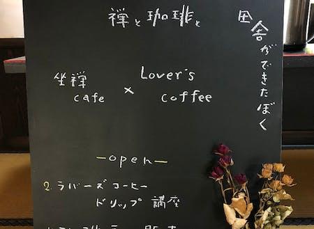 お寺とスペシャリティコーヒーのコラボを、田舎暮らしイベントで開催。