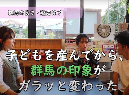 桐生編「県外ママ交流会に潜入レポート」