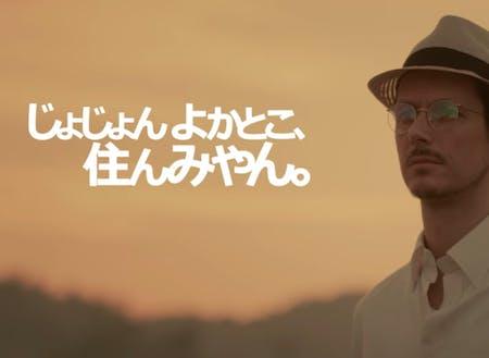 移住促進PRムービー「ンダモシタン小林」 http://www.tenandoproject.com/movie1