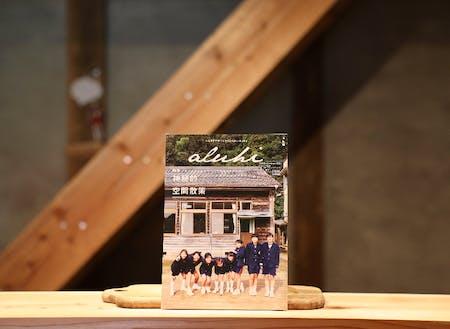 鹿児島県いちき串木野市の地域おこし協力隊だった小林さんが、任期中から継続して発行する『ALUHI』