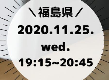 11月25日開催です!