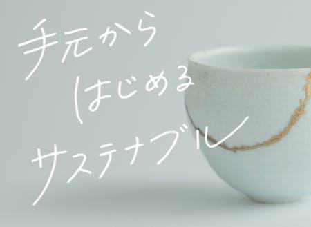 日本の誇る伝統技術「金継ぎ(きんつぎ)」を学びなおします