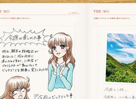 WEB公開日記部門はクリエイティブな日記を日本中にアピールできます